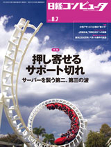 Nikkei Computer 2014-08-07